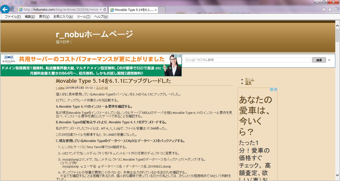 r_nobuホームページのデザイン(2015年6月25日までの旧デザイン)