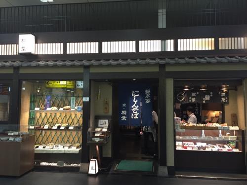 JR京都駅新幹線改札口内にある創業文久元年 総本家にしんそば松葉