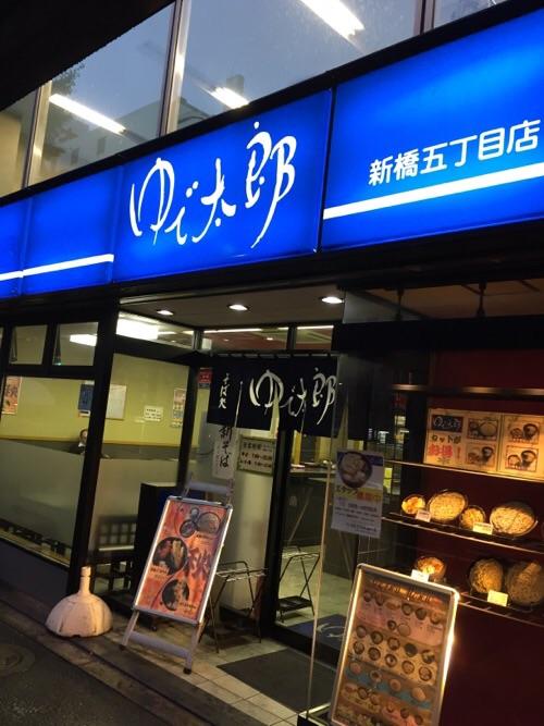 ゆで太郎新橋5丁目店の入口