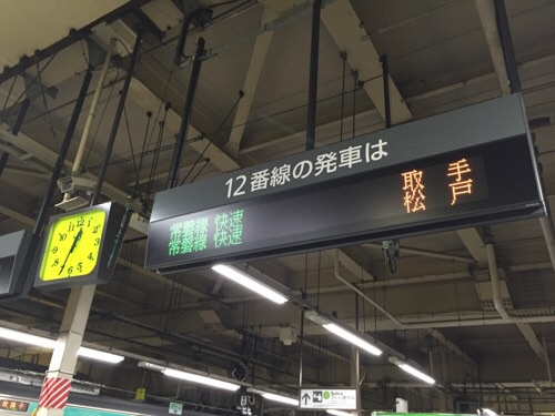 JR上野駅の12番ホーム頭上の電光掲示板ー取手行きの発車時刻が未記入