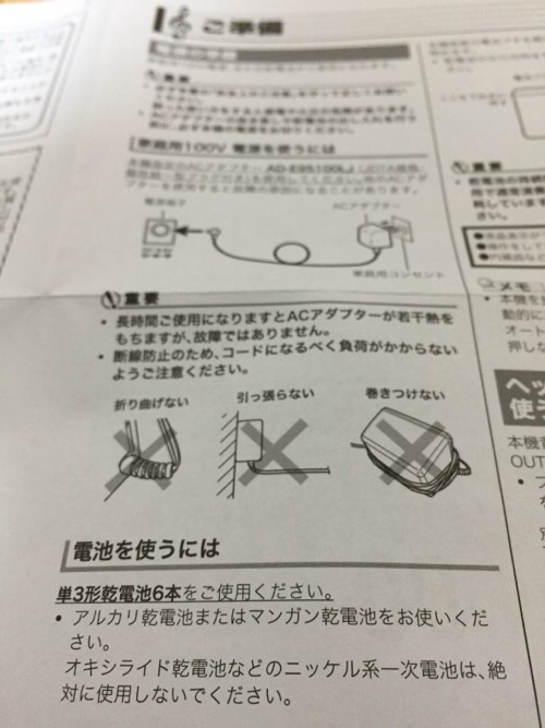 カシオ ミニキーボード S-46の乾電池に関する説明書