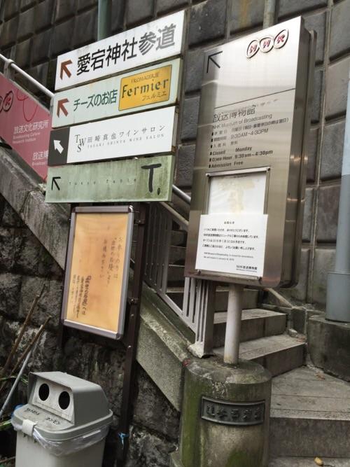 愛宕西参道入口の標識
