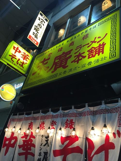 末廣ラーメン本舗の看板と暖簾