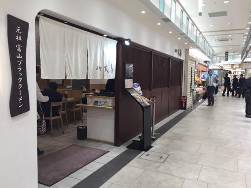 西町大喜 とやまマルシェ店の店舗外観