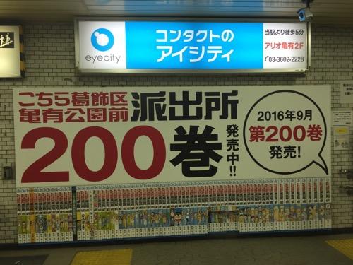 JR亀有駅のこちら葛飾区亀有公園前派出所の200巻発売中の告知ポスター
