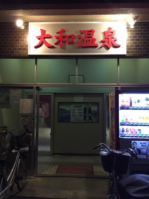 石川県金沢市の銭湯・大和温泉の玄関と「大和温泉」のネームプレート