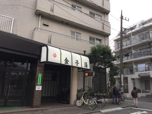 東京都足立区の銭湯・金子湯の外観