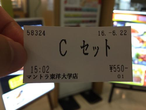 マントラ東洋大学店の食券販売機で購入したCセットの食券