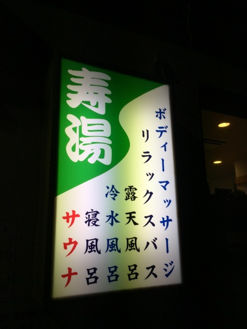 寿湯(東京都台東区東上野5丁目4番17号)の看板-風呂の種類等