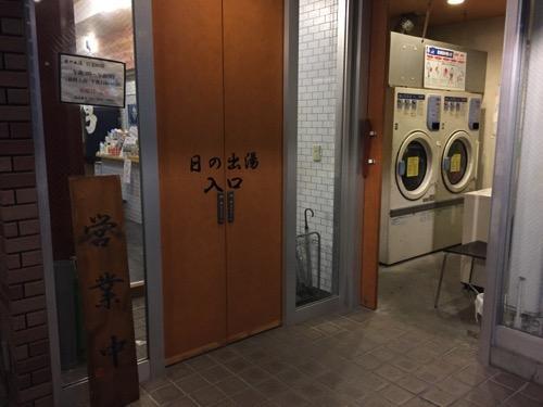 古代ひのき風呂 日の出湯の玄関とコインランドリー
