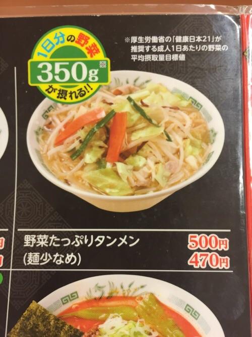 日高屋金町北口店のメニューに記載されている野菜たっぷりタンメン