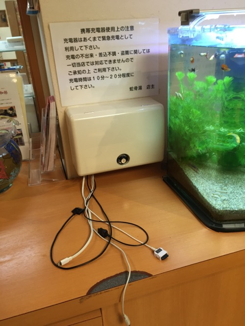 蛇骨湯の携帯電話充電器