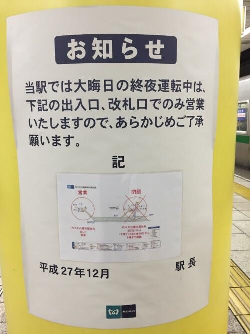 東京メトロ千代田線代々木公園駅ホームの柱にある大晦日の終夜運転中に営業する改札口のお知らせ