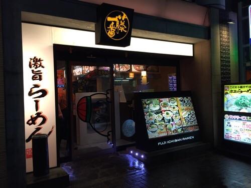 藤一番 錦店の入口付近