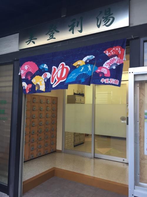 東京都足立区の銭湯・美登利湯の玄関、下駄箱