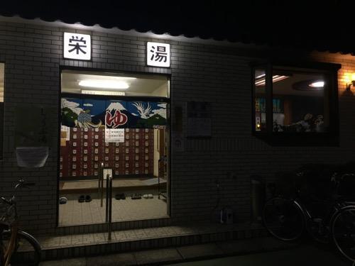 東京都葛飾区の銭湯・栄湯の玄関(夜)