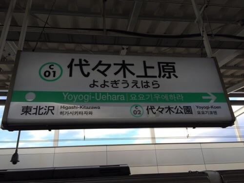 東京メトロ千代田線の代々木上原駅の駅標(次の駅は代々木公園)