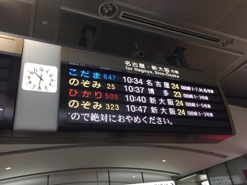 品川駅新幹線改札口内頭上にある「発車ご案内」の電光掲示板