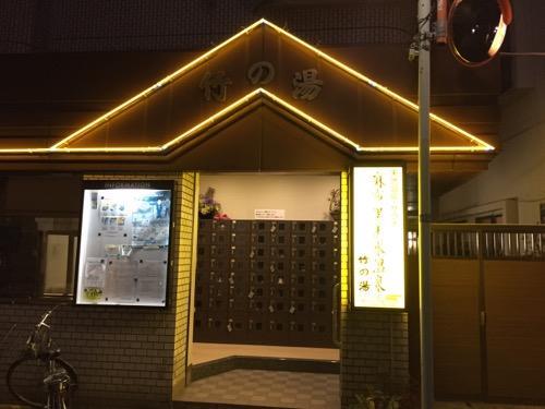 麻布黒美水温泉 竹の湯の玄関、下駄箱