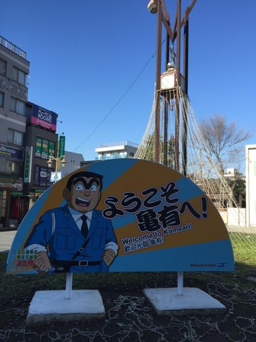 JR亀有駅北口にあるこち亀の両さんの「ようこそ亀有へ!」の看板