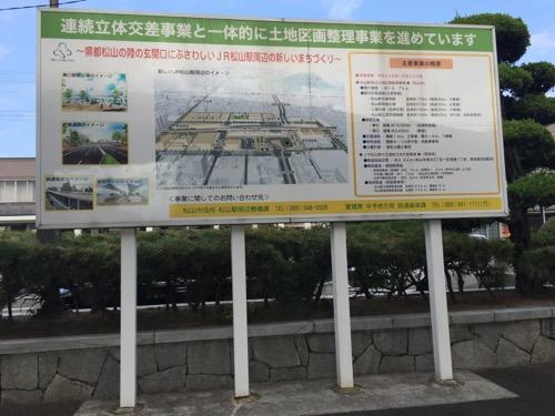 JR松山駅にある看板「連続立体交差事業と一体的に土地区画整理事業を進めています」