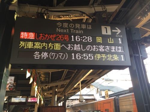 松山駅の発車時刻案内板に表示されている特急しおかぜ28号の情報