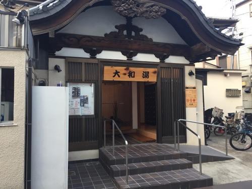 東京都足立区柳原の銭湯・大和湯の正面玄関