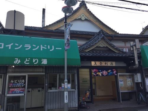 東京都足立区の銭湯・美登利湯の外観