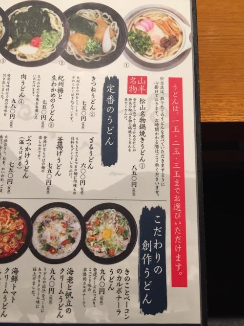 伊予の手造りうどんとお酒 山羊 ヨドバシAKIBA店のメニューに書かれている「松山名物鍋焼きうどん」