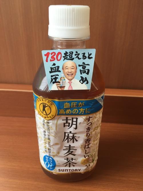 「130超えると血圧高め」の注意メッセージの印象が強いサントリーの胡麻麦茶