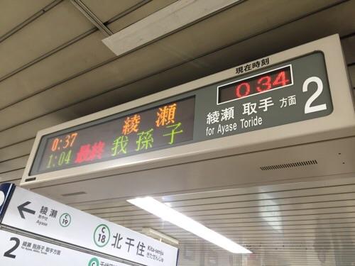 東京メトロ千代田線ホーム頭上にある発車案内ー最終電車が松戸行きではなく我孫子行きの表示になっている