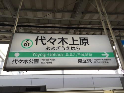 東京メトロ千代田線-代々木上原駅の駅標(前の駅は代々木公園)