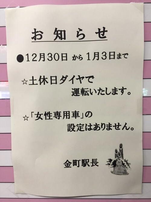 JR金町駅ホームに掲示されている2015年12月30日から2016年1月3日までの時刻表のお知らせ