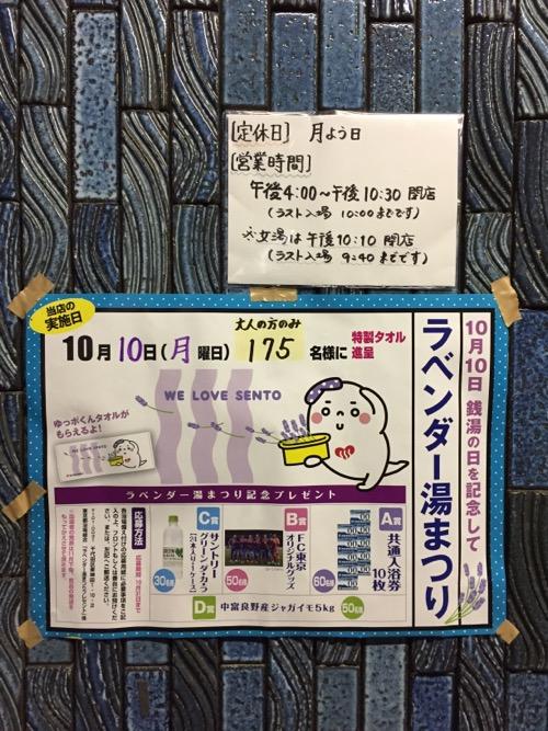 銭湯「第一日立湯」の営業日、営業時間を記載した紙とラベンダー湯まつりの案内ポスター