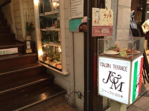 ジャックと豆の木の店舗入り口