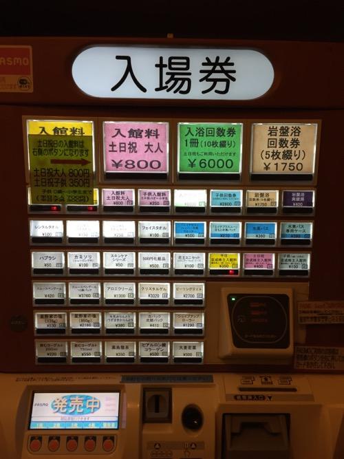 笑がおの湯 松戸矢切店の入場券等の自動券売機