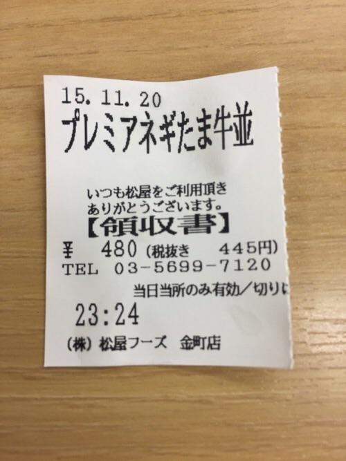 松屋金町店の領収書(プレミアネギたま牛並)