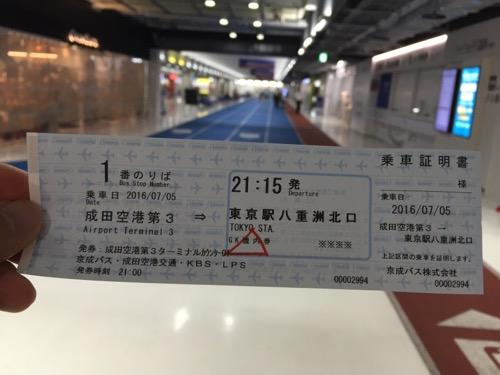 成田空港第3ターミナルから東京駅八重洲北口までの京成バスの乗車証明書