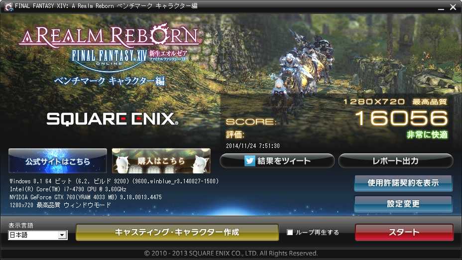 Final Fantasy 14 ベンチマーク 1280x720