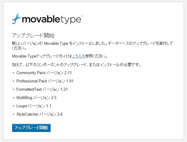 Movable Type 6.1.1へのアップグレード画面