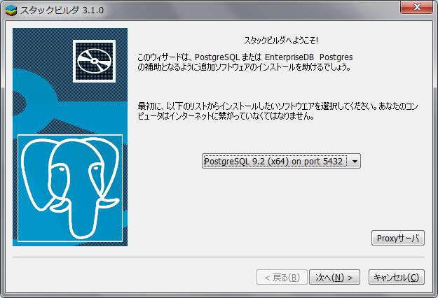 スタックビルダ 3.1.0の「ようこそ画面」(プルダウンメニューで「PostgreSQL 9.2(x64) on port 5432」を選択済み)
