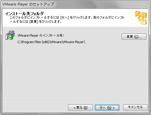 VMware Player 5のセットアップ画面「インストール先フォルダ」指定画面