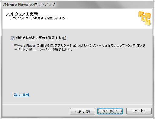 VMware Player 5のセットアップ画面「ソフトウェアの更新」設定画面