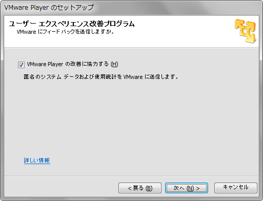 VMware Player 5のセットアップ画面「ユーザー エクスペリエンス改善プログラム」設定画面