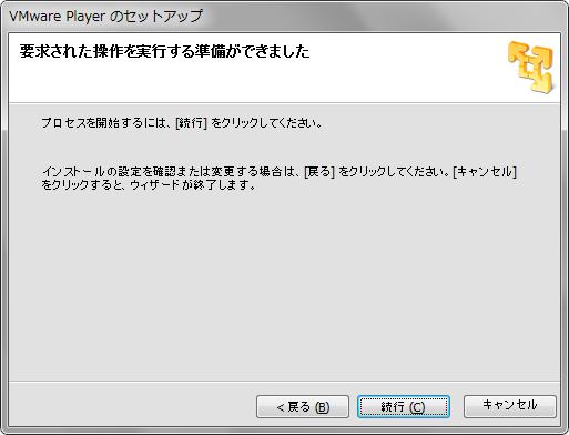 VMware Player 5のセットアップ画面「要求された操作を実行する準備ができました」画面