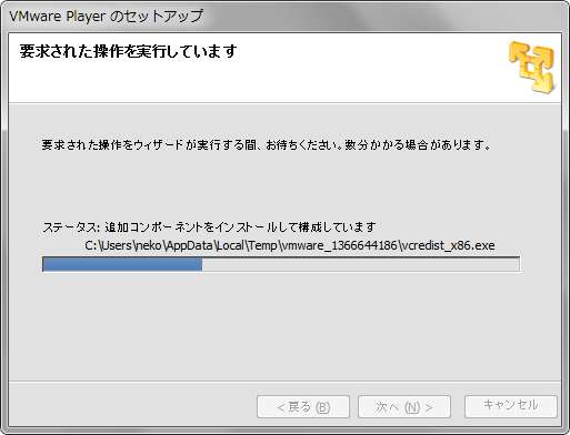 VMware Player 5のセットアップ画面「要求された操作を実行しています」(追加コンポーネント)画面