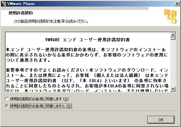 VMware Player 5の「使用許諾契約」画面