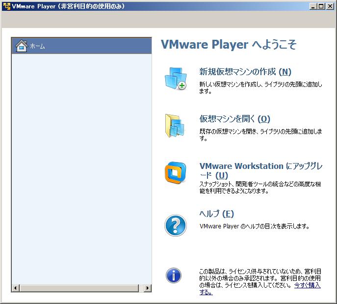 VMware Player 5の設定画面(「ようこそ」画面)
