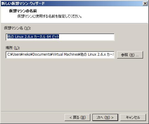 VMware Player 5の「新しい仮想マシン ウィザード」>「仮想マシンの名前」