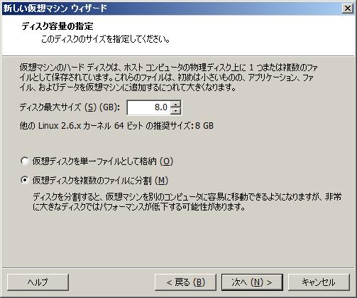 VMware Player 5の「新しい仮想マシン ウィザード」>「ディスク容量の指定」